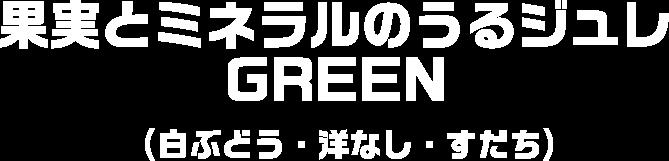 果実とミネラルのうるジュレ GREEN (白ぶどう・洋なし・すだち)