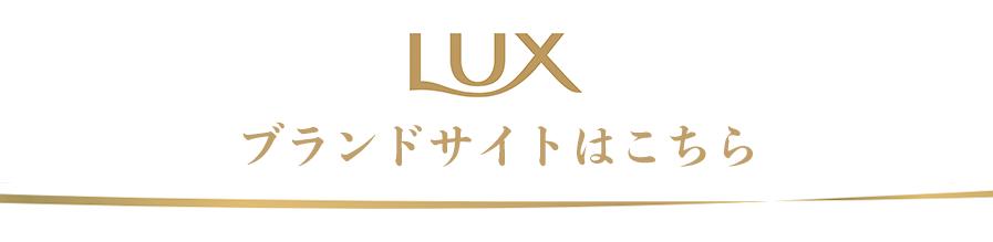 LUXブランドサイトはこちら