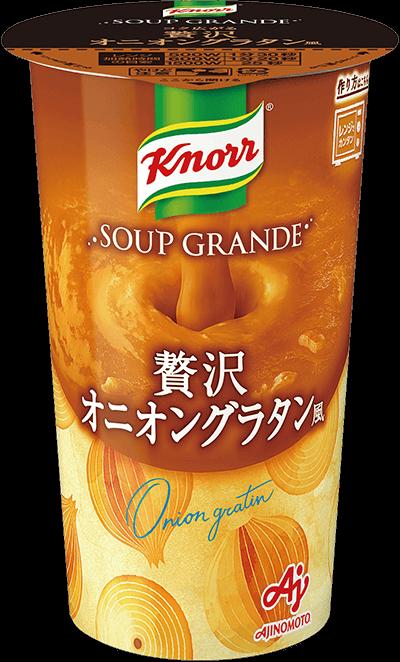 クノール(R) スープグランデ(R)」オニオングラタン風 商品画像