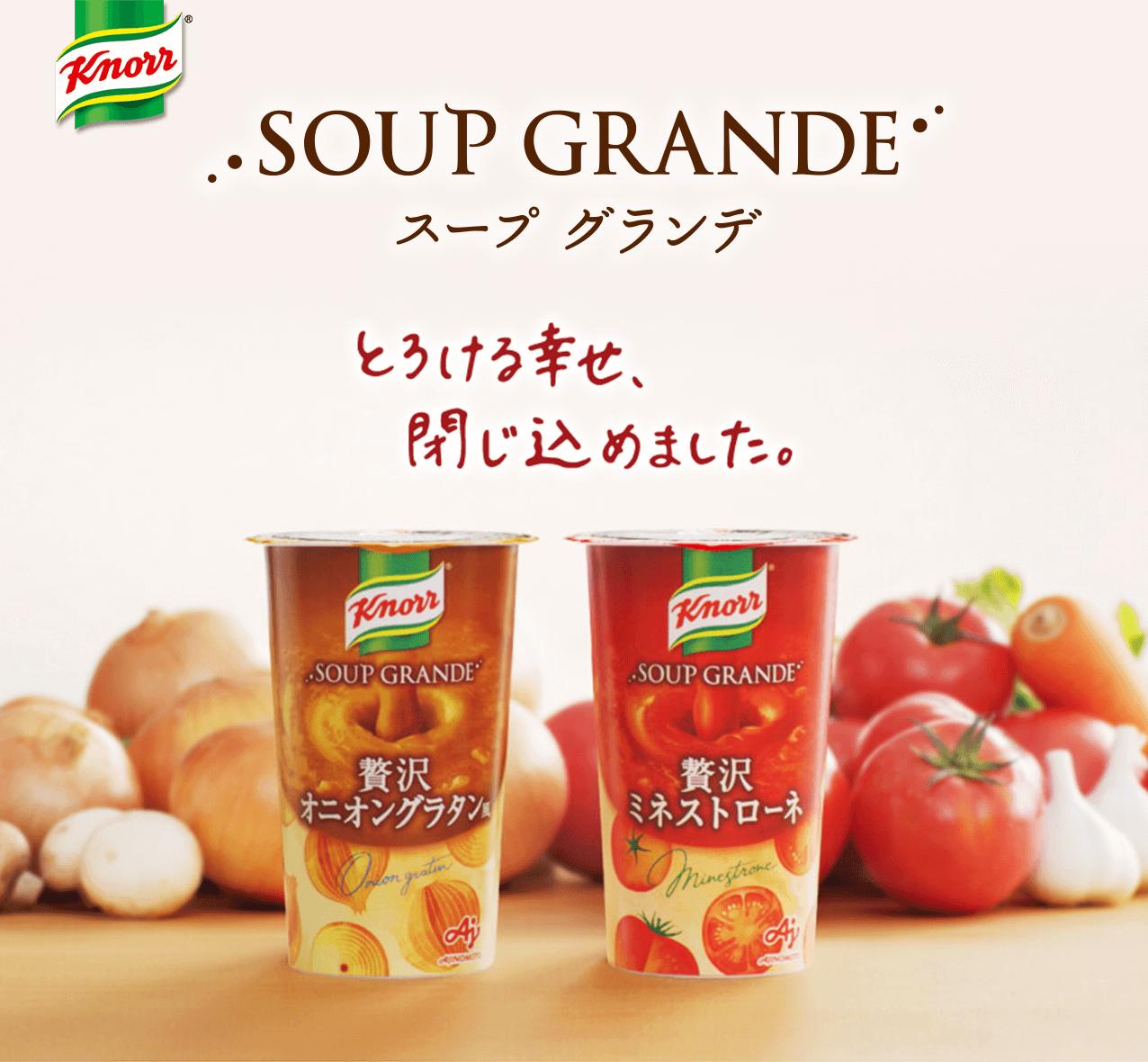 トマト スープ クノール カップ