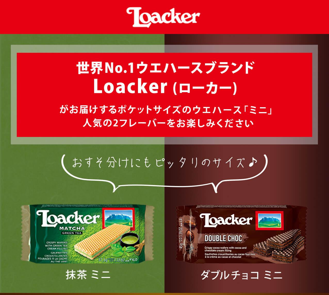 世界No.1ウエハースブランド Loacker(ローカー)がお届けするポケットサイズのウエハース「ミニ」人気の2フレーバーをお楽しみください