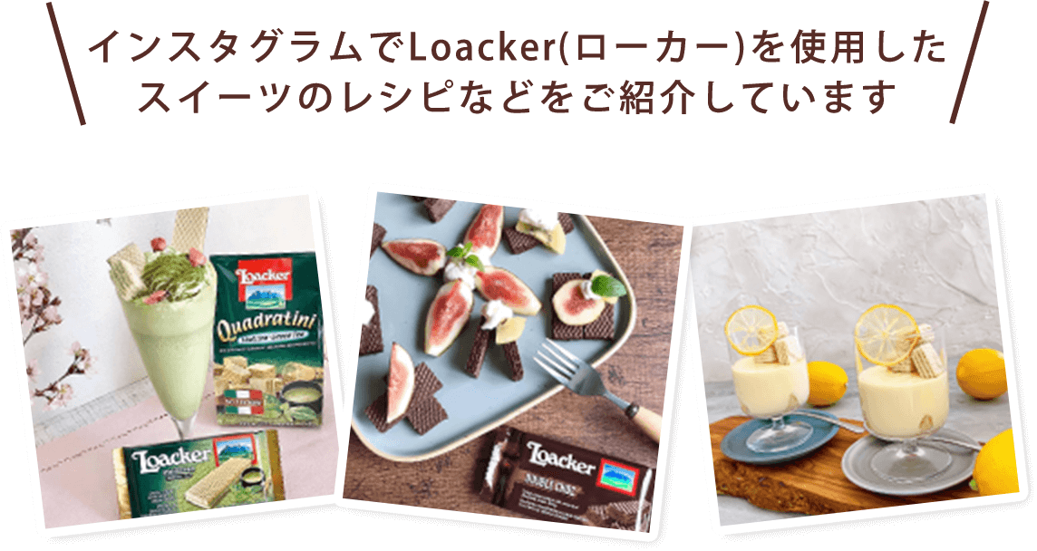 インスタグラムでLoacker(ローカー)を使用したスイーツのレシピなどをご紹介しています