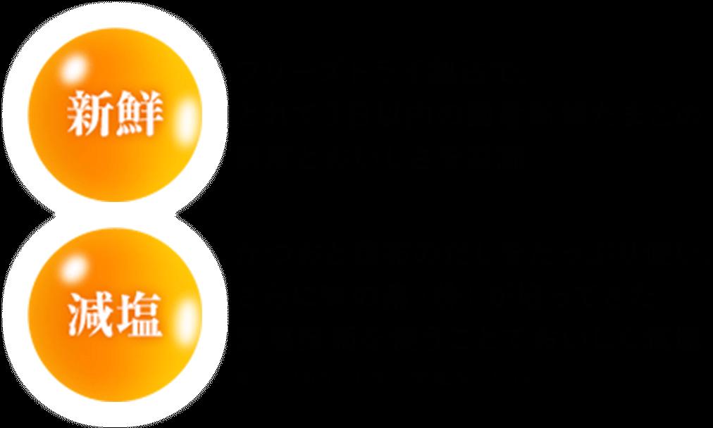 フリーズドライ製法で、とれて3日以内の国産新鮮たまごの鮮度とおいしさを凝縮 かつおと昆布のだしをたっぷり使い、さらに味の素(株)が培ってきた減塩技術を使うことでおいしく減塩塩分30%カット※ 食塩相当0.7g