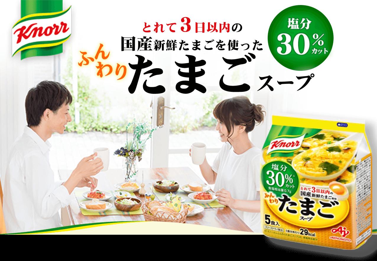 とれて3日以内の国産新鮮たまごを使ったふんわりたまごスープ塩分30%カット