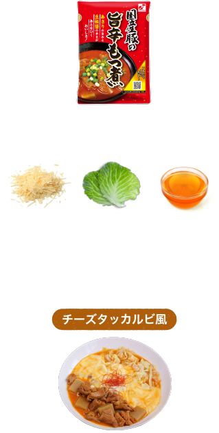 フライパンにごま油を熱し、キャベツを軽く炒め、旨辛もつ煮を入れて汁気が半分くらいになるまで炒める。真ん中にチーズを入れ、蓋をして溶けるまで弱火で1?2分加熱する。
