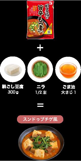 鍋に旨辛もつ煮を入れ、お好みの大きさに切った豆腐を入れて煮込む。ニラを入れ、ひと煮立ちさせ、ごま油をまわしかける。