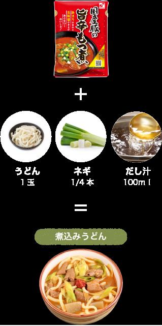 旨辛もつ煮を鍋にあけ、茹でたうどんとネギ、だし汁を加えて煮込む。お好みで豆板醤を混ぜても。