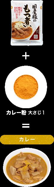 湯せんで温めたもつ煮にカレー粉を混ぜる。