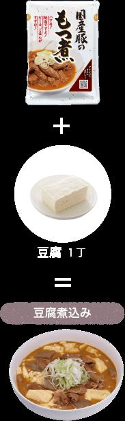 湯せんで温めたもつ煮を鍋にあけ、豆腐をスプーンで大きめにくずして加え、煮込む。