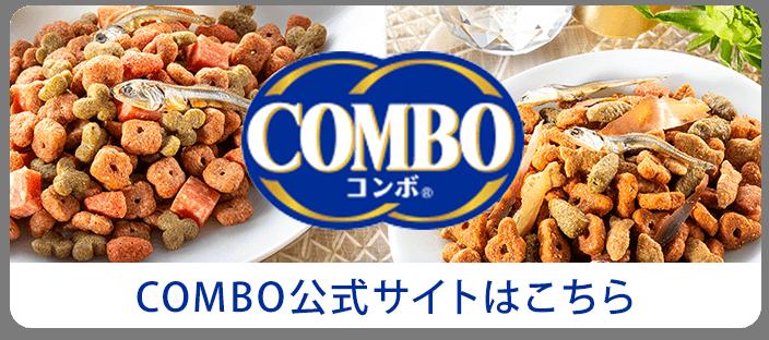 COMBO公式サイトはこちら