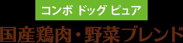 コンボ ドッグ ピュア 国産鶏肉・野菜ブレンド