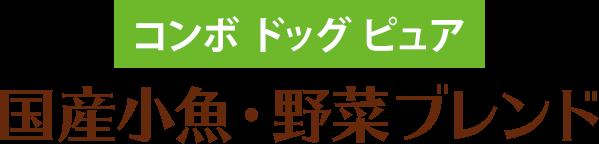 コンボ ドッグ ピュア 国産小魚・野菜ブレンド