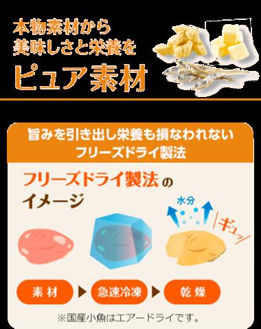 本物素材からおいしさと栄養を「ピュア素材」