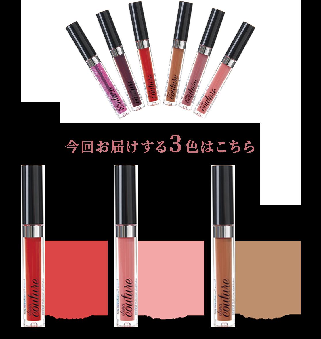Lip Plamper リッププランパー 今回お届けする3色はこちら 10 エナメルレッド、30 コーラルピンク、40 エレガントベージュ 商品イメージ
