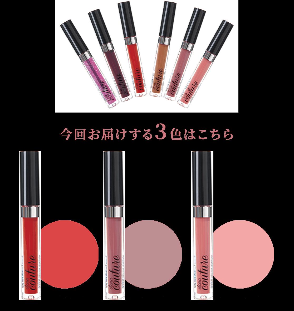 Lip Plamper リッププランパー 今回お届けする3色はこちら 10 エナメルレッド 20 ヌードピンク 30 コーラルピンク 商品イメージ