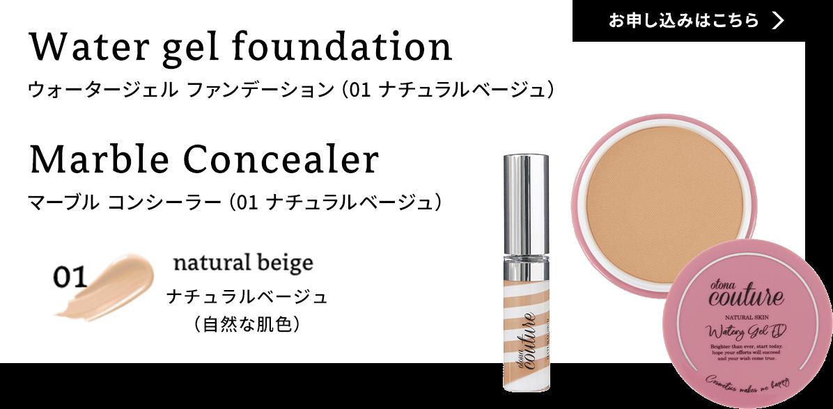 Water gel foundation ウォータージェル ファンデーション(01 ナチュラルベージュ)Marble Concealerマーブル コンシーラー(01 ナチュラルベージュ)