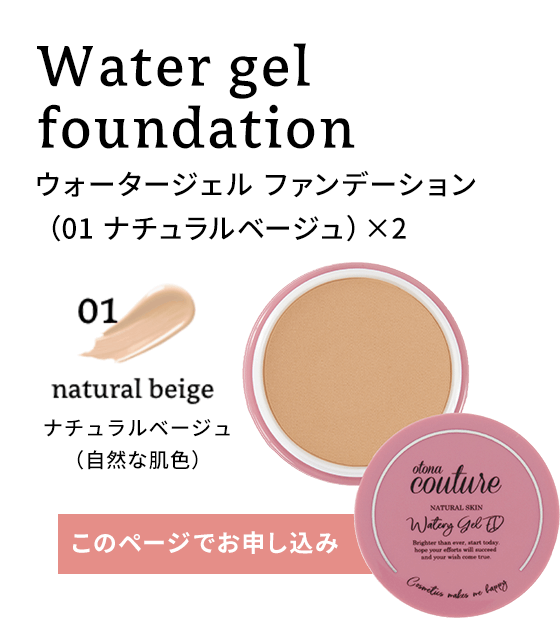 Water gel foundation ウォータージェル ファンデーション(01 ナチュラルベージュ)×2 このページでお申し込み