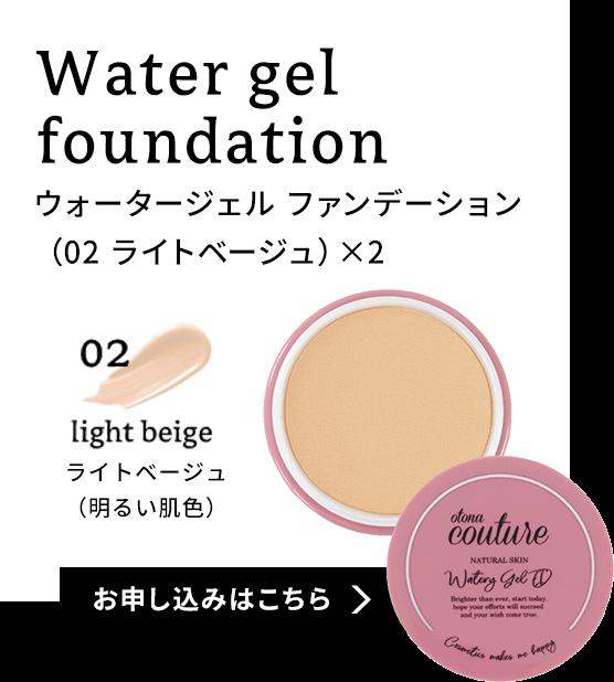 Water gel foundation ウォータージェル ファンデーション(02 ライトベージュ)×2 お申し込みはこちら