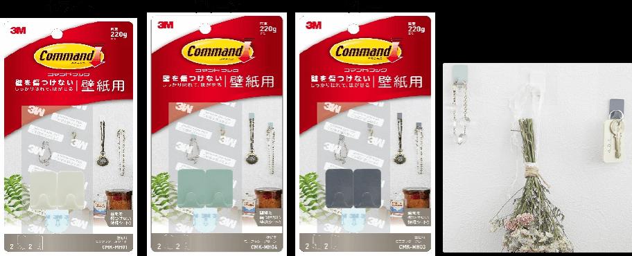コマンド™ フック 壁紙用 ミニフック