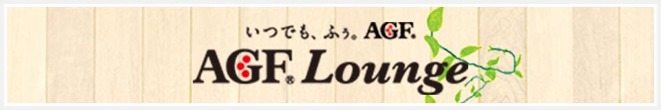 いつでも、ふぅ。AGF® AGF® Loungh