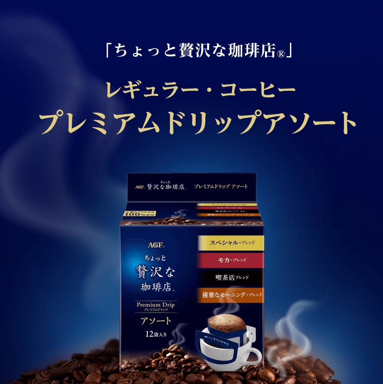 「ちょっと贅沢な珈琲店®」レギュラー・コーヒープレミアムドリップアソート