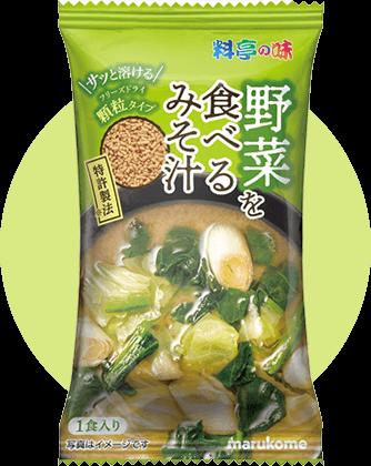 野菜を食べるみそ汁