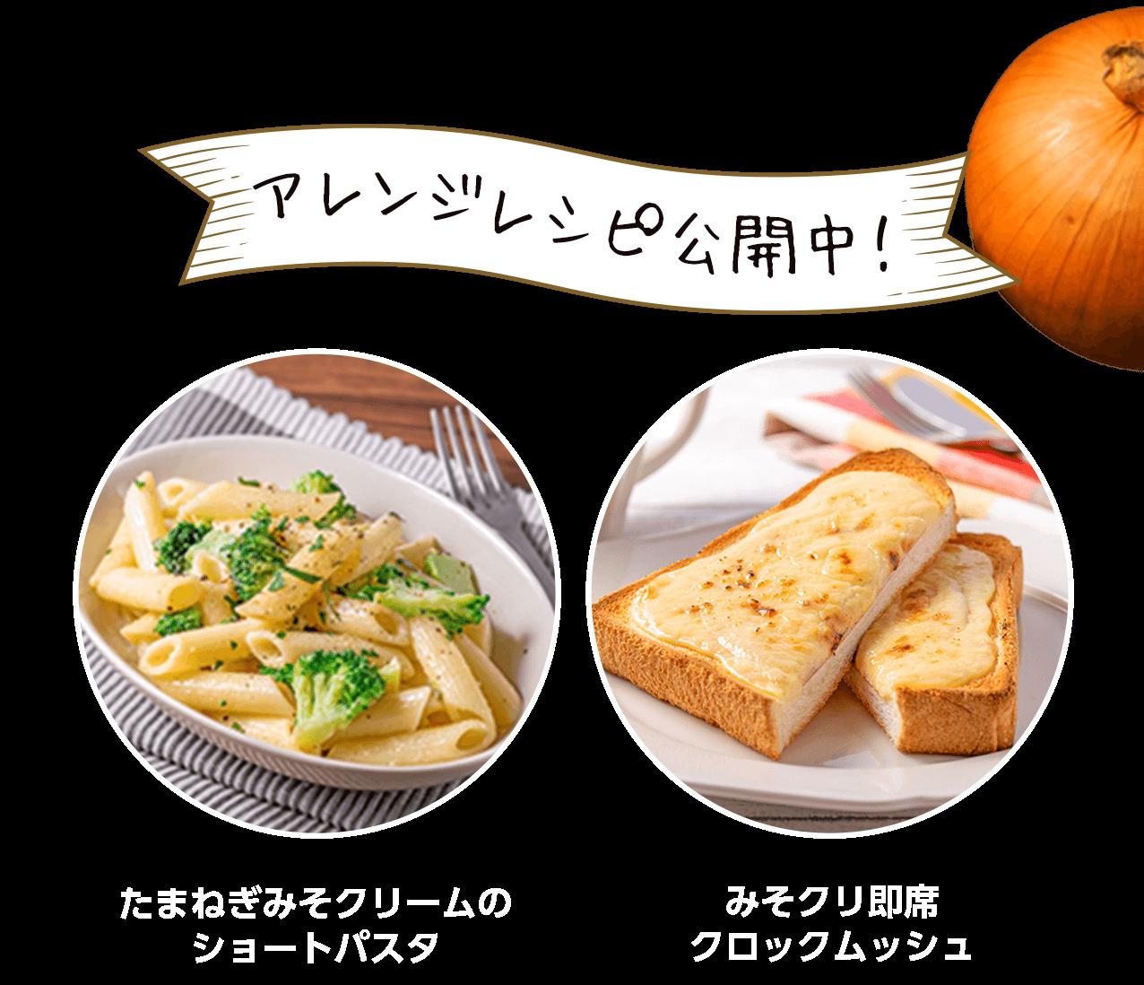 アレンジレシピ公開中!