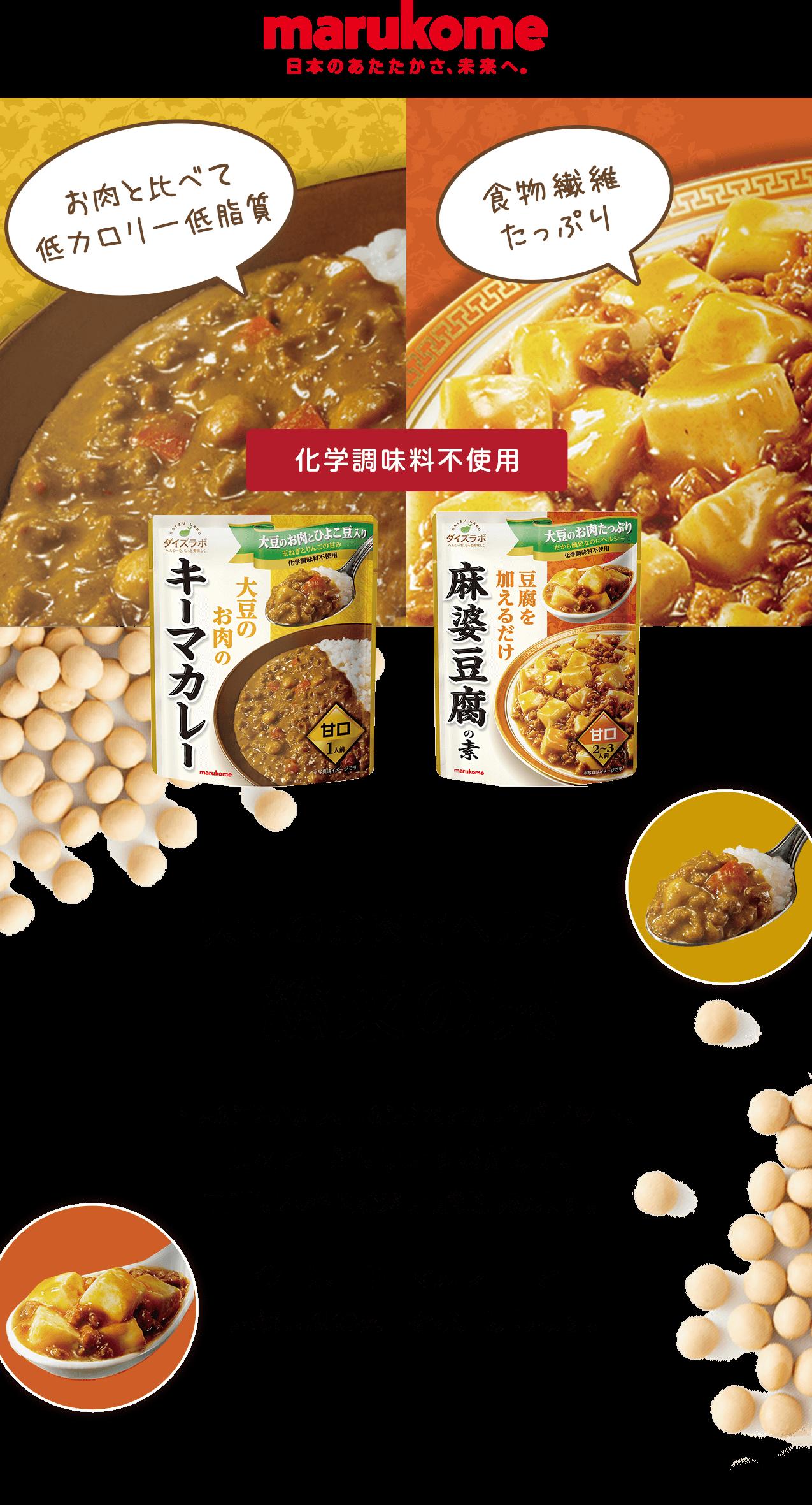marukome 大豆のお肉でヘルシー総菜の素 下味のついた大豆のお肉とたれがセット。           具材と一緒に調理するだけで、           簡単に本格的な料理が楽しめます。           今回は「キーマカレー」と「麻婆豆腐の素」をお届けします。