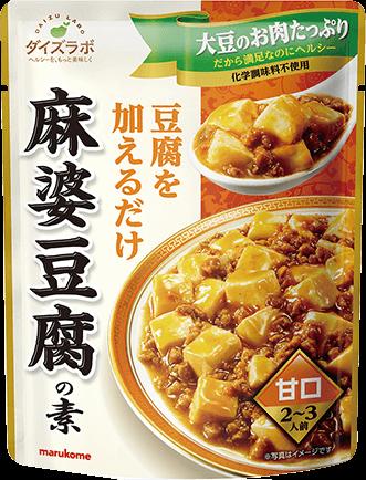 ダイズラボ 麻婆豆腐の素 甘口