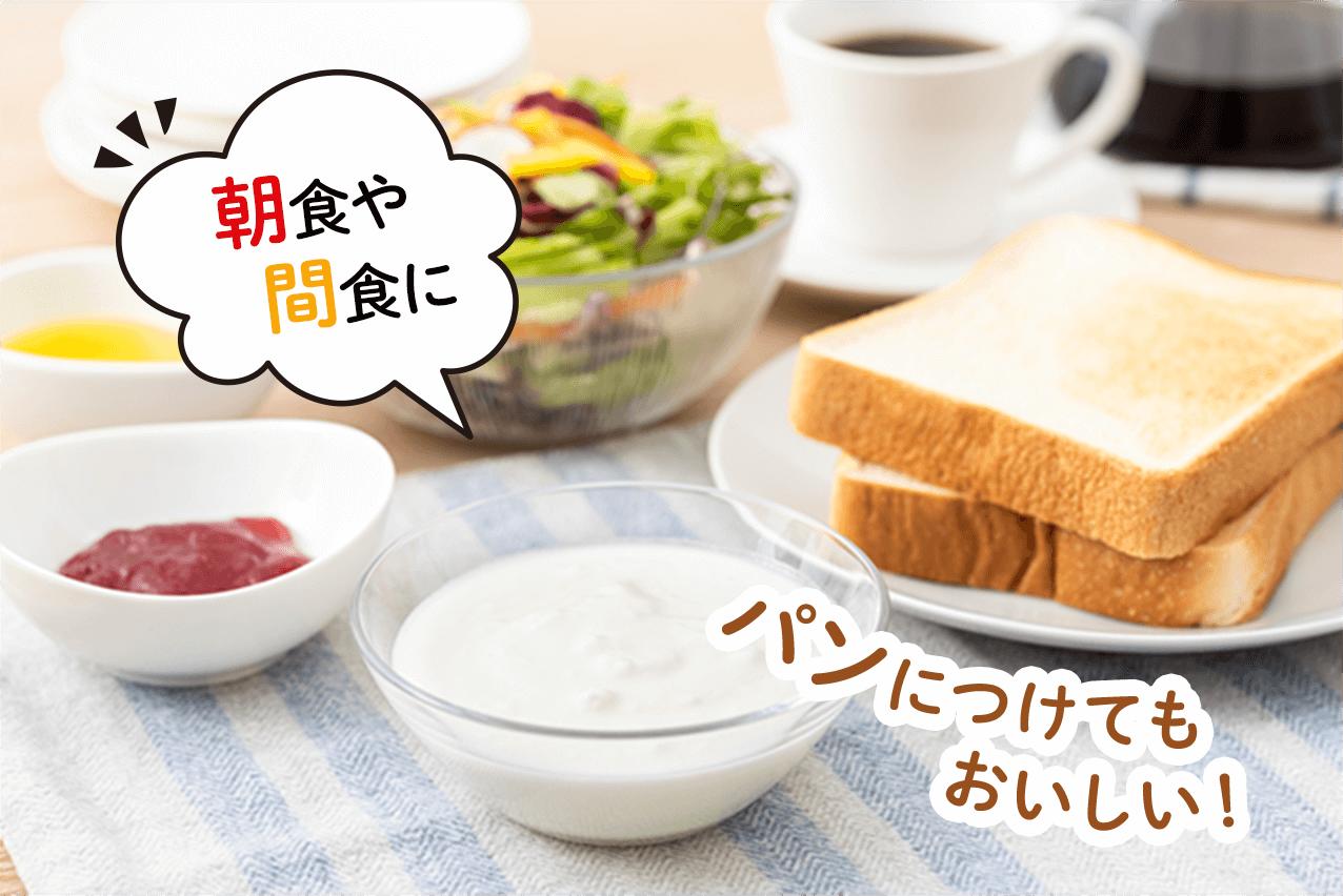 朝食や間食に パンにつけてもおいしい!