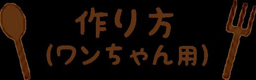 作り方(ワンちゃん用)