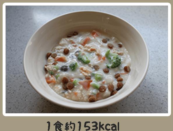 1食153kcal