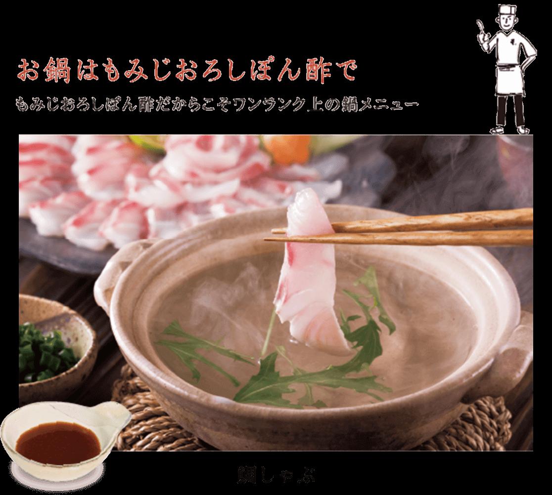 お鍋はもみじおろしぽん酢で。もみじおろしぽん酢だからこそワンランク上の鍋メニュー 鯛しゃぶ鍋