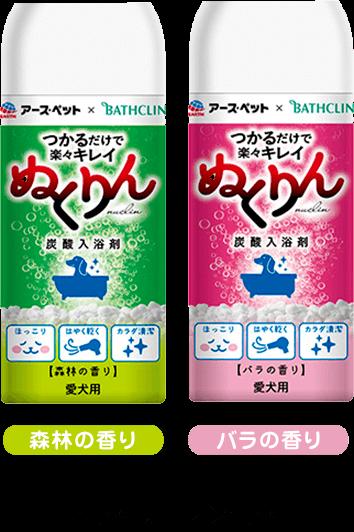 ぬくりん 炭酸入浴剤 商品イメージ オープン価格