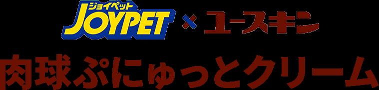 JOYPET×ユースキン 肉球ぷにゅっとクリーム