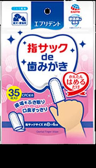 エブリデント 指サック de 歯みがき 商品イメージ オープン価格