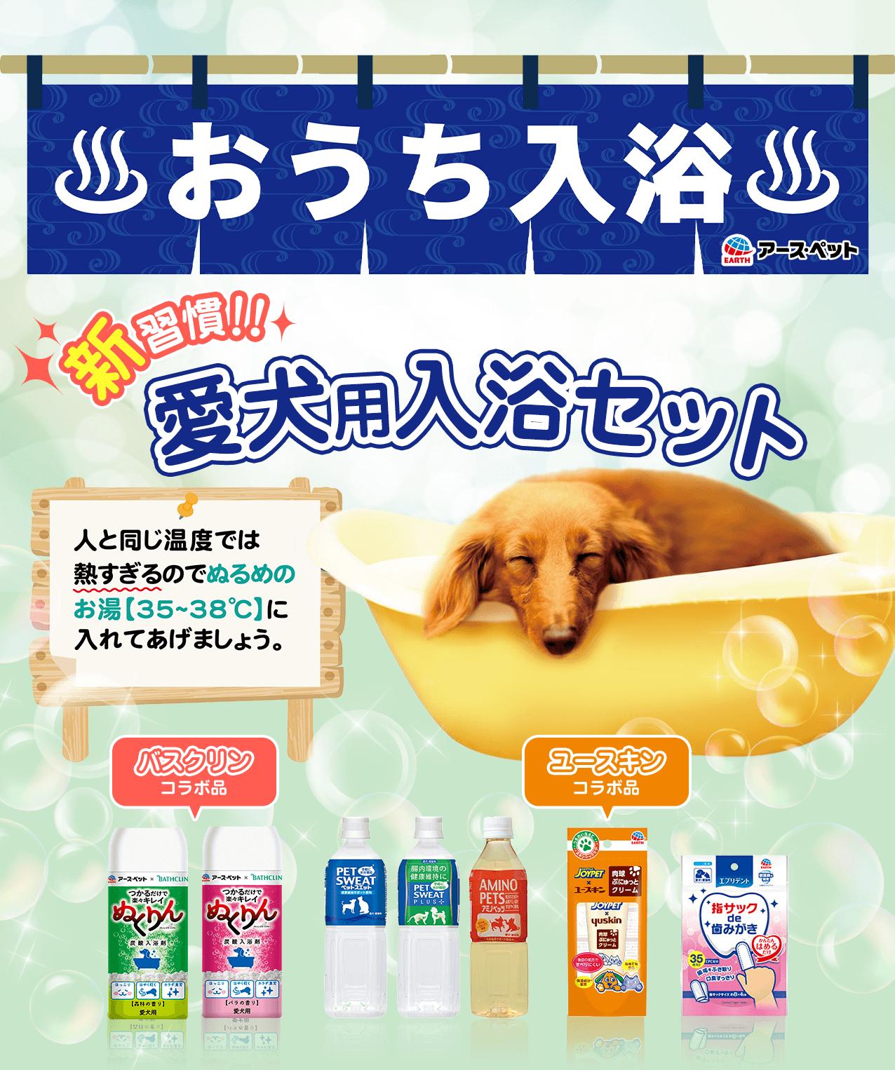 アース・ペット 新習慣!愛犬用入浴セット