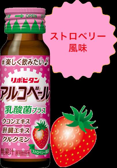 リポビタンアルコベールストロベリー風味 商品イメージ