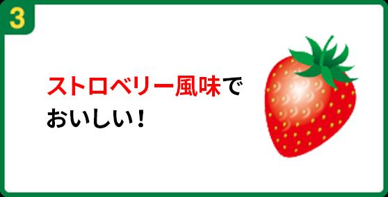 ストロベリー風味で おいしい!