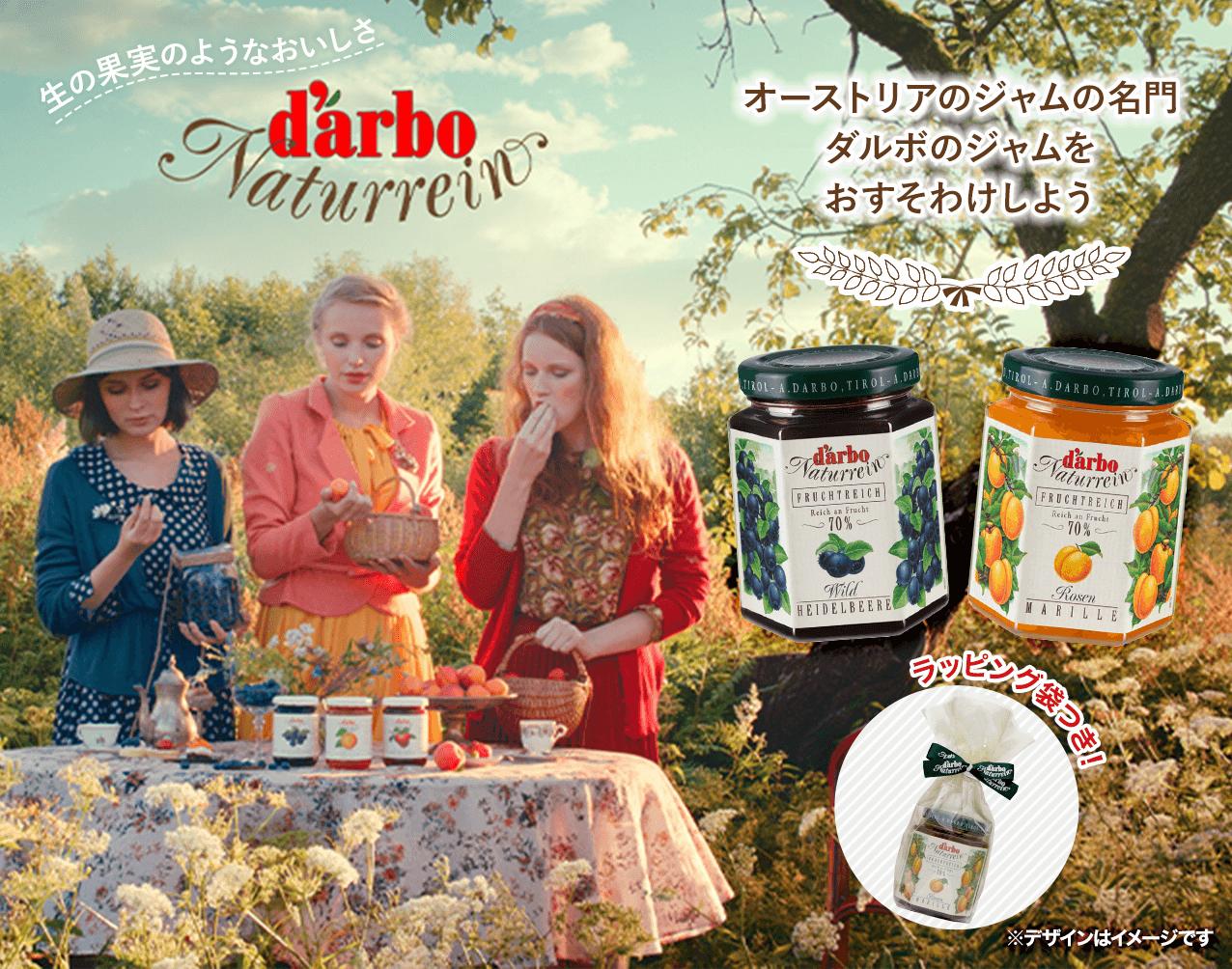 生の果実のようなおいしさ ダルボ オーストリアのジャムの名門 ダルボのジャムを おすそわけしよう ラッピング袋つき!