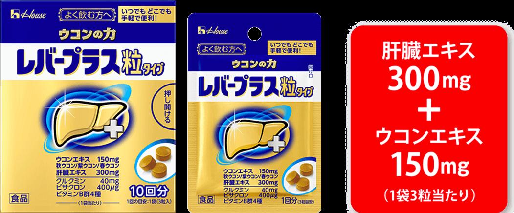 ウコンの力 レバープラス 粒タイプ 商品イメージ 肝臓エキス300mg+ウコンエキス150mg(1袋3粒あたり)