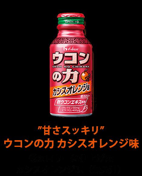 ウコンの力 カシスオレンジ味