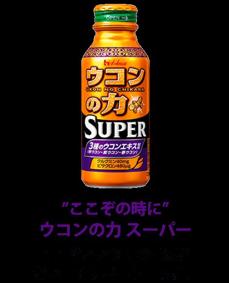 ウコンの力 スーパー