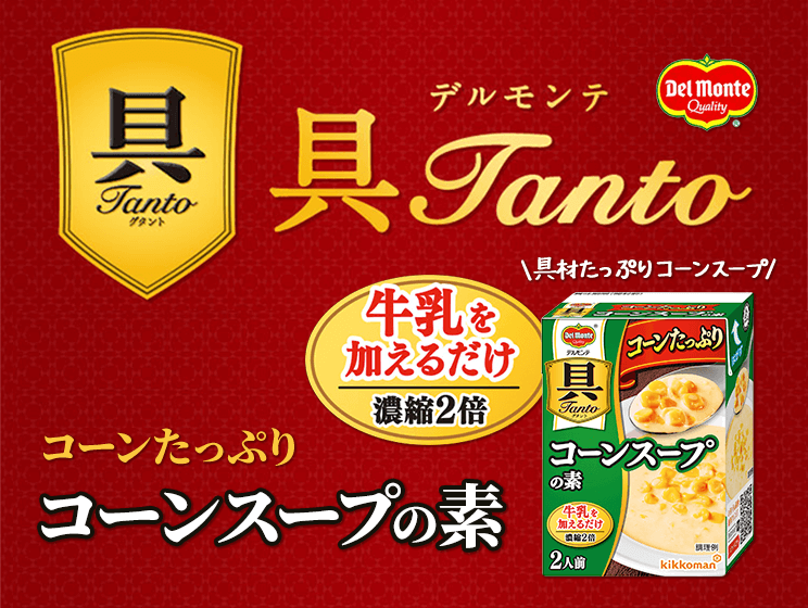 デルモンテ 具Tanto 具材たっぷりコーンスープ 牛乳を加えるだけ 濃縮2倍 コーンたっぷりコーンスープの素