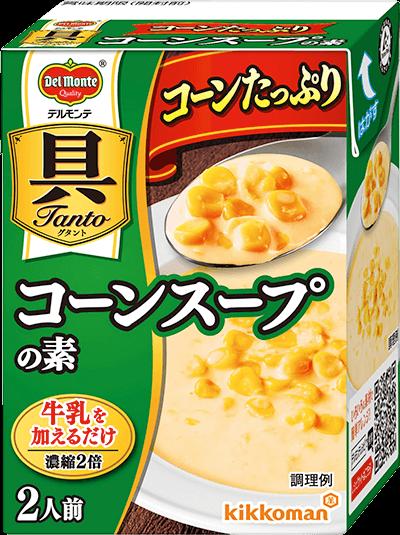 「デルモンテ 具Tanto コーンたっぷり コーンスープの素」商品画像