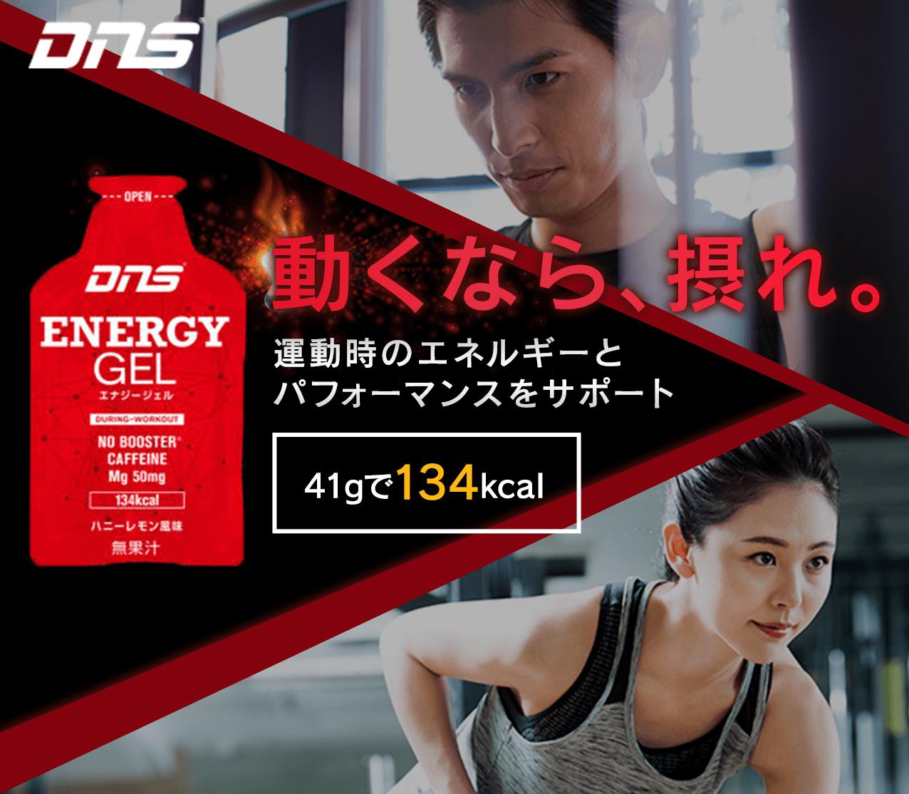 動くなら、摂れ。運動時のエネルギーとパフォーマンスをサポート41gで134kcal