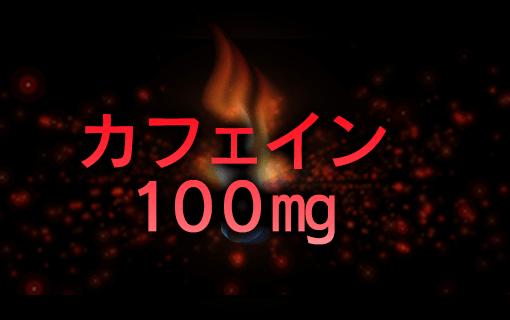 カフェイン100�r