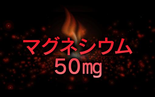 マグネシウム50�r