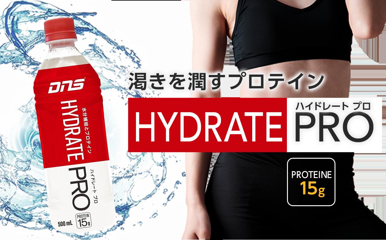 乾きを潤すプロテインHYDRATE PRO