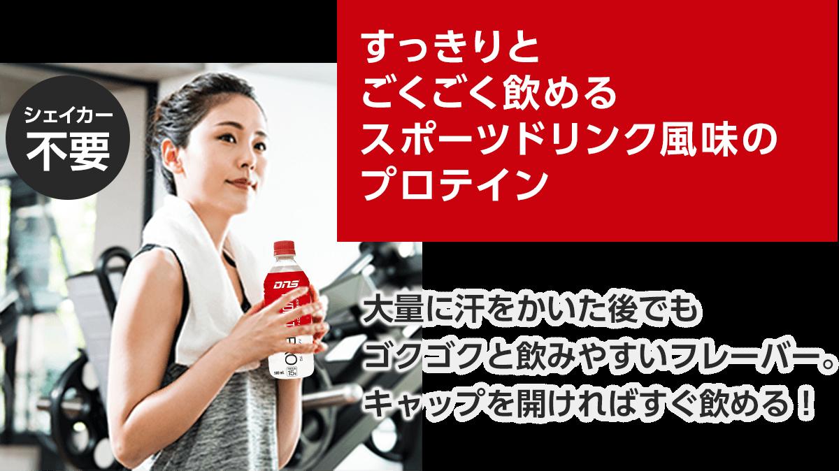 すっきりとごくごく飲めるスポーツドリンク風味のプロテイン、大量に汗をかいた後でもゴクゴクと飲みやすいフレーバー。キャップを開ければすぐ飲める!